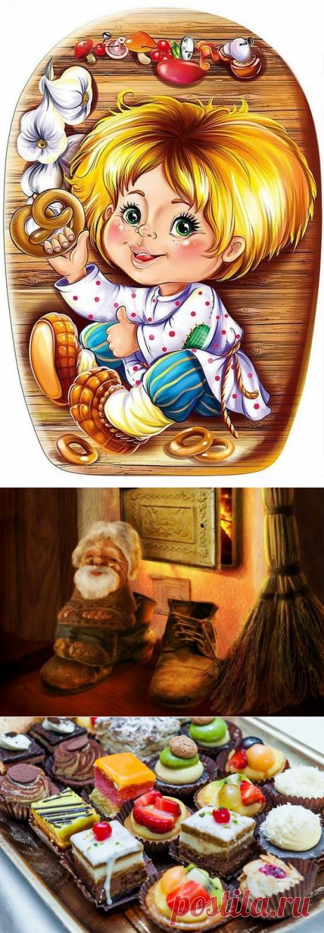 10 февраля-день домового.Поздравьте его и он вас отблагодарит | Религия.Магия.Приметы. | Яндекс Дзен
