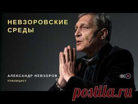 Александр Невзоров / Невзоровские среды // 29.05.19
