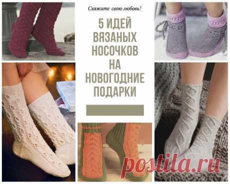 Подобрала идеи и описания для вязания теплых НОСОЧКОВ к праздникам   Вязание с Ольгой Сугоняевой   Яндекс Дзен
