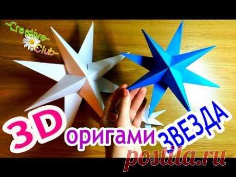El origami volumétrico la ESTRELLA del papel \/ los artículos De Año Nuevo por las manos