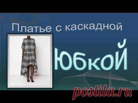 Платье с каскадной юбкой.
