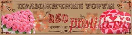 Торты на заказ в Днепропетровске, торты из мастики - «Тортоffский» кондитерская мастерская.