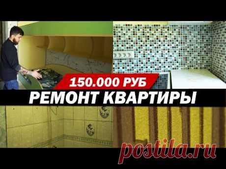 Бюджетный ремонт квартиры под ключ за 150.000 руб