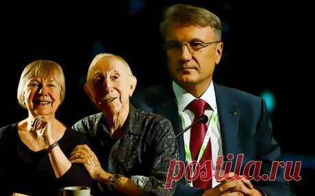 Глава Сбербанка призвал помещать пожилых в специальные дома   Законодатель.su 💼   Яндекс Дзен