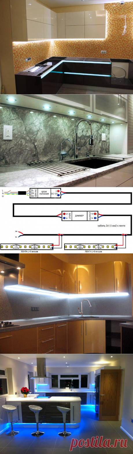 LED illumination for kitchen under cases: types, installation, photo examples!\u000d\u000a\u000d\u000aCompetent lighting is capable to change any room. It plays especially large role in an interior of kitchen. Using various methods, it is possible to divide working and lunch zones originally. At the same time having created additional lighting in a desktop zone what LED illumination for kitchen under cases will perfectly cope with.
