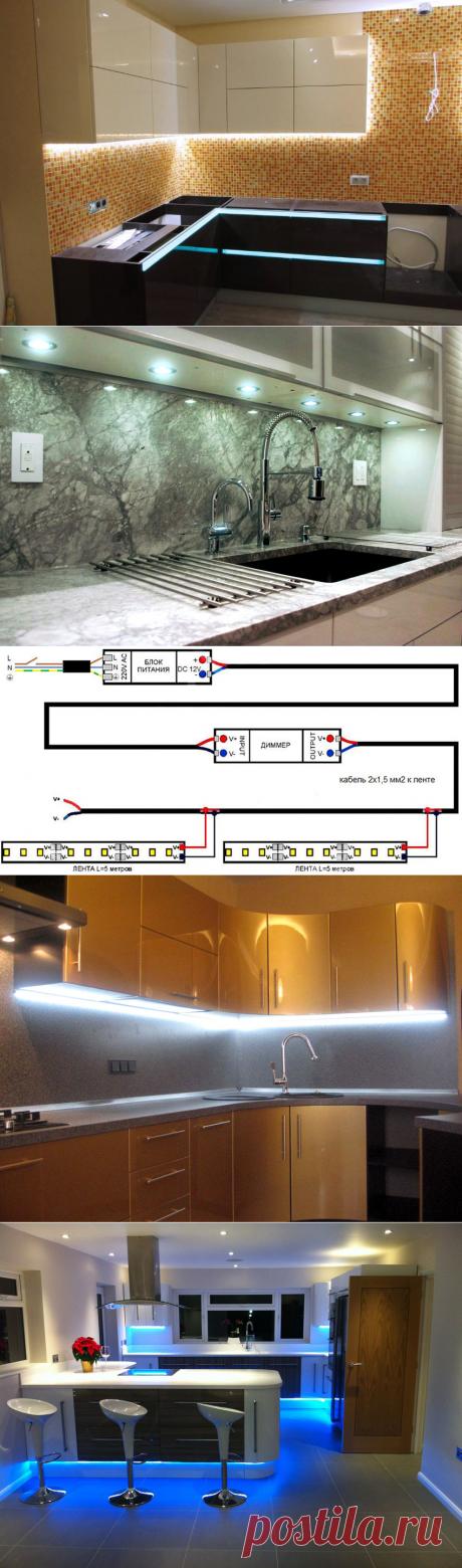 Светодиодная подсветка для кухни под шкафы: виды, монтаж, фото-примеры!  Грамотное освещение способно преобразить любую комнату. Особенно большую роль оно играет в интерьере кухни. Используя различные методы, можно оригинально разделить рабочую и обеденную зоны. При этом создав дополнительное освещение в зоне рабочего стола, с чем отлично справится светодиодная подсветка для кухни под шкафы.