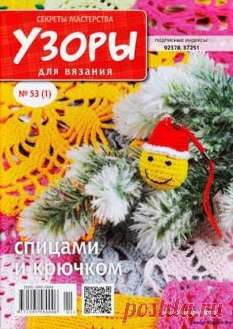 Узоры для вязания 53 2017 | ✺❁журналы на КЛУБОК-чудо ❣ ❂ ►►➤Более ♛ 8 000❣♛ журналов по вязанию Онлайн✔✔❣❣❣ 70 000 узоров►►Заходите❣❣ %