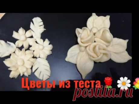 Цветы из теста для украшения пирогов. 🌼🌹
