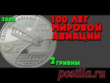 100 років світової авіації та 70 річчя Національного авіаційного університету, 2 грн, 2003 - YouTube