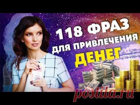 (146) 118 Мощнейших Аффирмаций! Как Привлечь Деньги Силой Мысли - YouTube