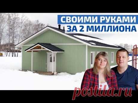 Каркасный дом 120м2 своими руками за 2 миллиона в Сибири // FORUMHOUSE