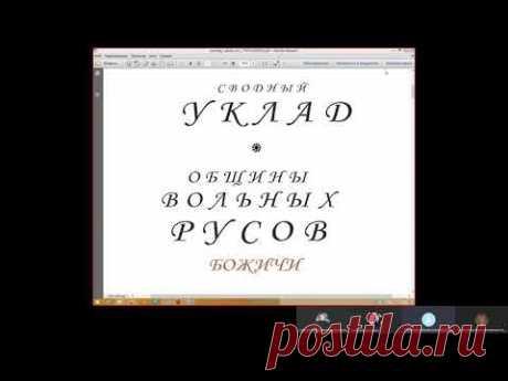 Русы (Русские) Оглашают Сводный Уклад Общины Вольных Русов Божичи
