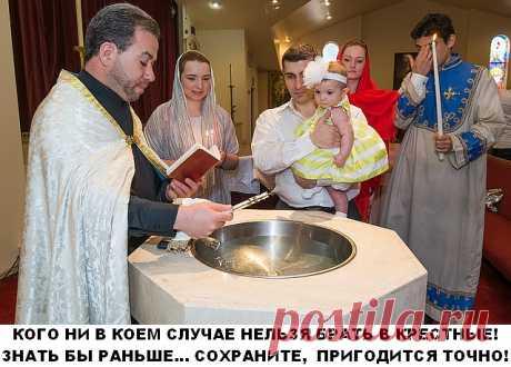 КОГО НИ В КОЕМ СЛУЧАЕ НЕЛЬЗЯ БРАТЬ В КРЕСТНЫЕ КОГО НИ В КОЕМ СЛУЧАЕ НЕЛЬЗЯ БРАТЬ В КРЕСТНЫЕ! ЗНАТЬ БЫ РАНЬШЕ Мы знаем о крещении очень мало, а ведь это — первый шаг человека на пути к Богу. Обряд крещения ребенка — светлый праздник для всей семьи! Чтобы таинство совершилось по всем канонам, нужно уделить особое внимание выбору крестных родителе