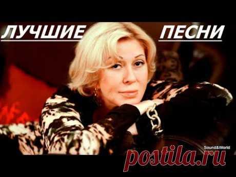 Люба Успенская - Лучшие Песни !!! (Lyuba Uspenskaya - The Best ).