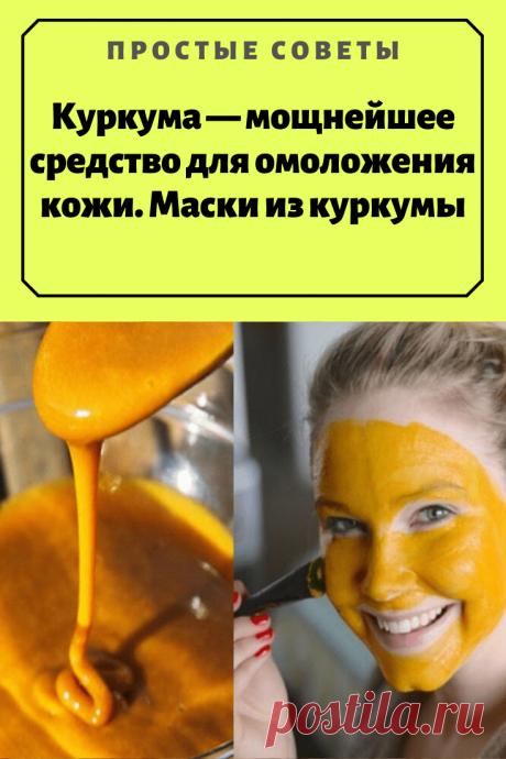 Куркума — мощнейшее средство для омоложения кожи. Маски из куркумы — Простые советы