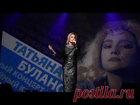 Юбилейный концерт Татьяны Булановой в БКЗ (28.03.2019)