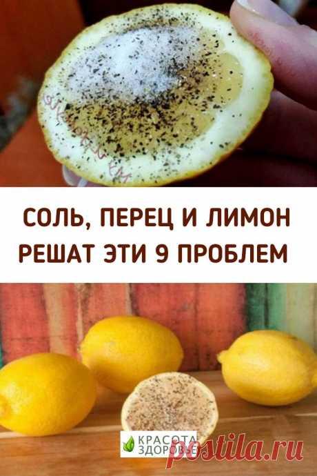 Соль, перец и лимон могут решить эти 9 проблем. Лимон с солью и приправами — в таком сочетании эти продукты помогут не только вылечить простудные заболевания, но и сбросить лишние килограммы. А мы научим вас, как это правильно сделать. ➡️ Кликайте на фото, чтобы прочитать статью полностью