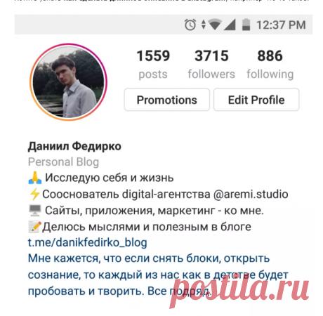 Как сделать длинное описание  в ПРОФИЛЕ в Instagram [пошаговая инструкция] | @danikfedirko