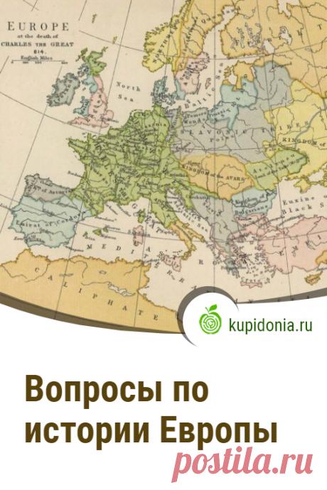 Вопросы по истории Европы. Тест по истории Европы с интересными вопросами на разные темы. Проверьте ваши знания!