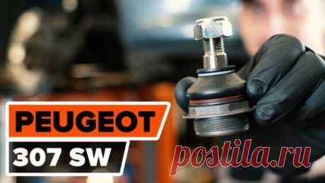 Как заменить шаровую опору передней подвески на Peugeot 307 (3H) [Видеоурок Autodoc] - Яндекс.Видео