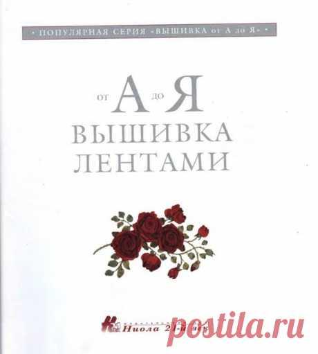 Вышивка лентами от а до я книги скачать бесплатно - Валентина Разенкова: Вышивка лентами. Живые картины
