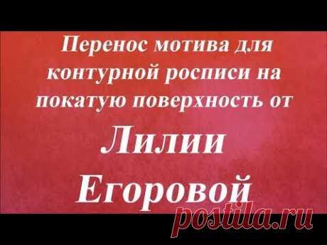 Перенос мотива для контурной росписи на покатую поверхность  Университет Декупажа  Лилия Егорова