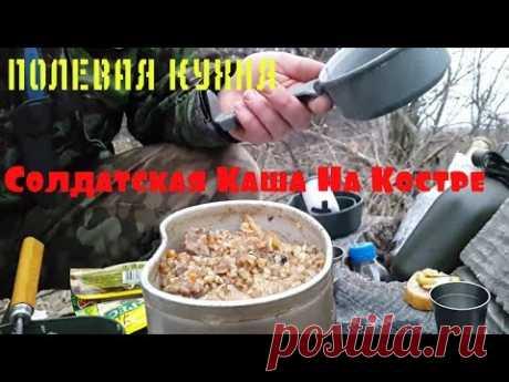 ПОЛЕВАЯ КУХНЯ. Солдатская Каша На Костре. (Фильм 1)