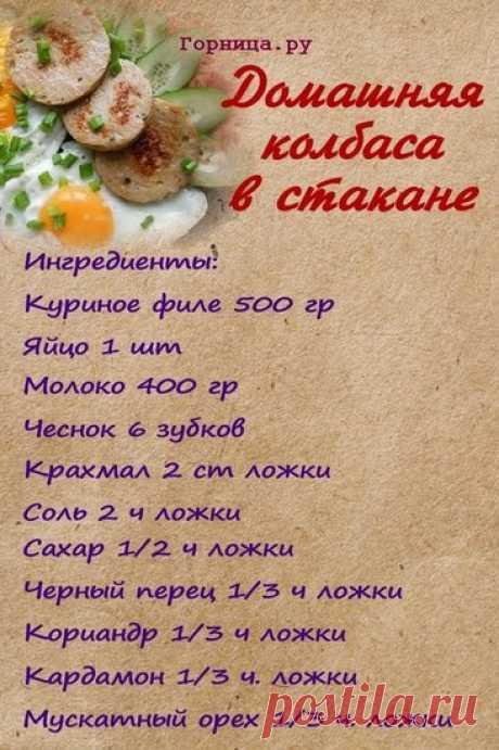 Домашняя колбаса в стакане - Кулинария - ГОРНИЦА - психология, эзотерика, Зодиак, тесты, здоровье, красота