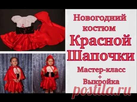 Как сшить НОВОГОДНИЙ КОСТЮМ Красной Шапочки своими руками/ Мастер-класс с выкройкой #DIY