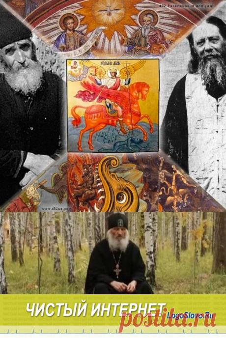 Православные старцы: пророчества и о спасении в последние дни (можно скачать)