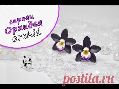 Серьги гвоздики Орхидея 🌺 ПОЛИМЕРНАЯ ГЛИНА. Pardo. МАСТЕР КЛАСС: Polymer clay tutorial