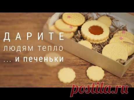 Рецепт песочного миндального печенья с джемом на 1 сентября. Обзор на формы и печати Tescoma - YouTube