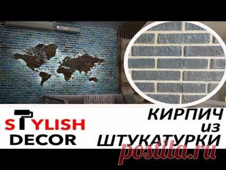 Декоративный КИРПИЧ из штукатурки, самый быстрый и дешёвый способ. Decorative plaster brick