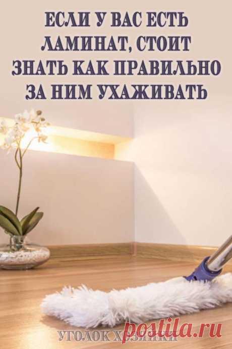 Ламинат, как и любое напольное покрытие, требует правильного ухода. Как защитить его с помощью уксуса, лимона, накладок на ножки мебели и пр., узнайте из этой статьи.