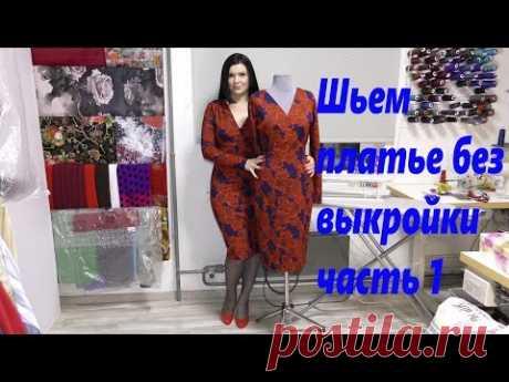 (7) Как без выкройки сшить платье? видео шитья часть 1 - YouTube
