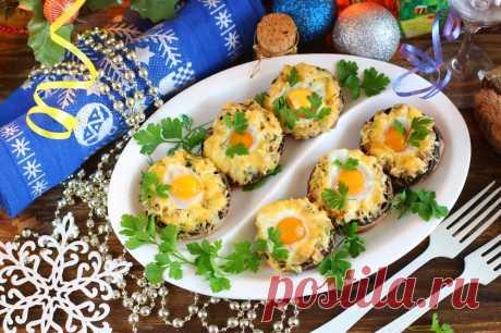 Шампиньоны с перепелиными яйцами Грибы – излюбленный продукт на наших столах, особенно в праздник. Грибные салаты и маринованные шампиньоны или вешенки мы готовим для застолья довольно часто, а теперь пришло время для фарширования! Для такого блюда подбирайте грибы с большими шляпками, чтобы в них было много места для вкусной начинки из курицы, сыра и перепелиных яиц. Смотрится на столе великолепно!