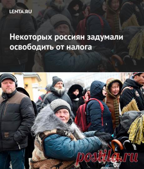 10-3-21-Некоторых россиян задумали освободить от налога: Госэкономика: Экономика: Lenta.ru