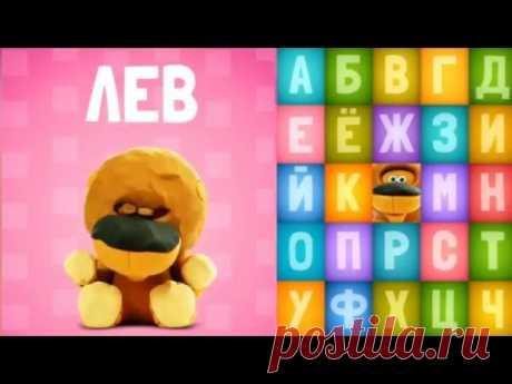 АЛФАВИТ Обучающее видео для малышей Учим БУКВЫ