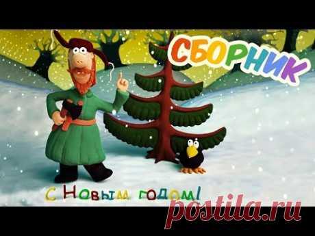 Новогодний сборник советских мультфильмов №3