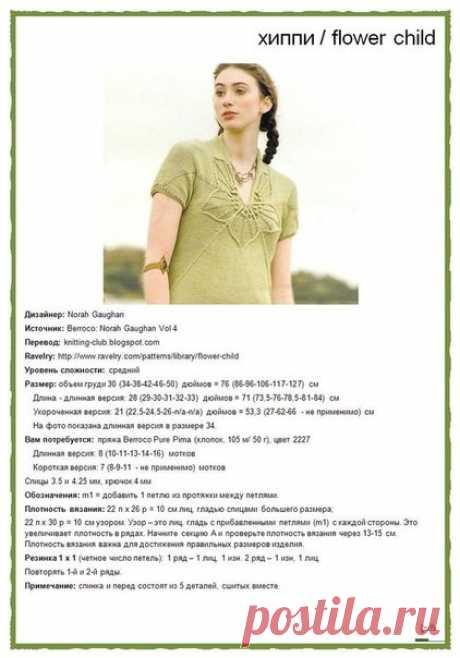 ОЧАРОВАТЕЛЬНЫЙ ПУЛОВЕР С ЦВЕТКОМ (Вязание спицами)   Журнал Вдохновение Рукодельницы