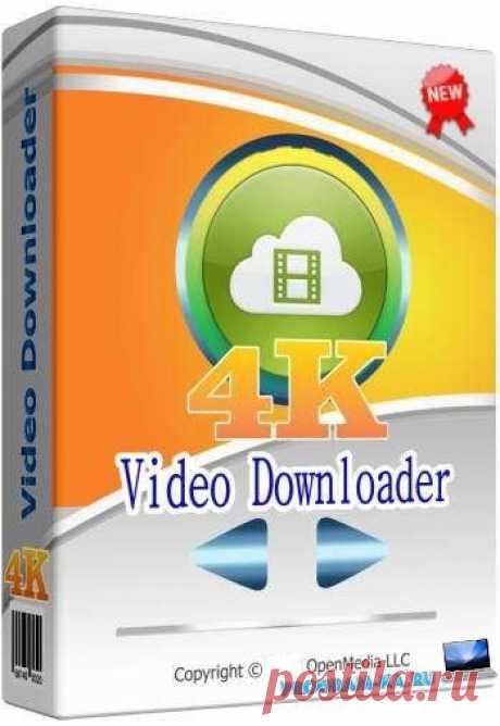 """Описание: 4K Video Downloader позволяет скачивать видео, аудио и субтитры с YouTube в высоком качестве на ваш компьютер. Если вы хотите закачать видео на iPad, iPhone и другие девайсы, тогда это приложение — ваш выбор! Загрузка проста и приятна, просто скопируйте ссылку из браузера и нажмите """"Paste Url""""."""