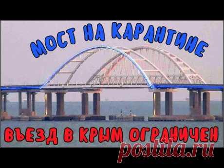 Крымский мост(03.04.2020)Большие ограничения на въезд в Крым.Мост на карантине.Керчь Южная сегодня