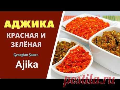 Ajika - Very Georgian Sauce