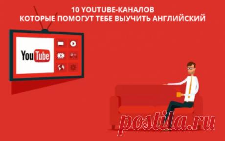 10 YouTube-каналов, которые помогут тебе выучить английский - 5 сфер Применяй эти инструменты и будешь well done в английском! 5 сфер
