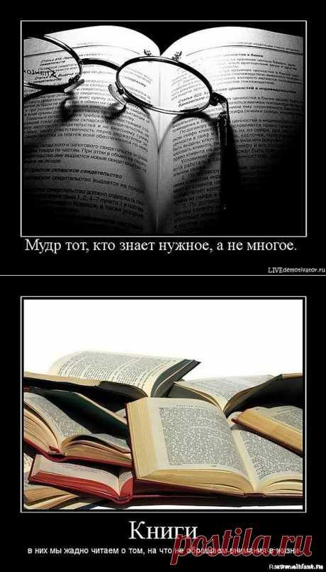Есть такая древняя китайская мудрость:  если тебе нечего сказать - скажи древнюю китайскую мудрость! Афоризмы о книгах и мудрости.