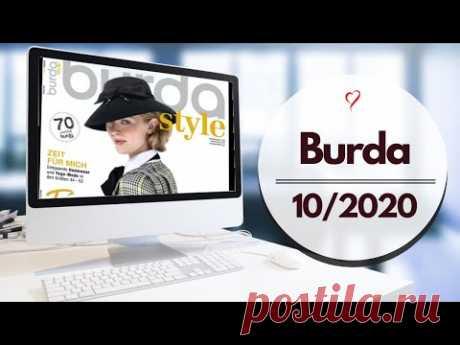 Немецкий Электронный Бурдастайл 10/2020