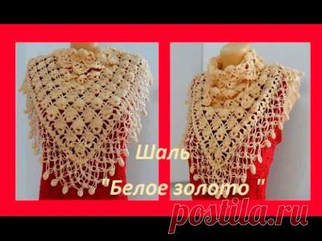 "Shawl ""Белое &quot gold; Shawl crocheted (Shawl #40)"