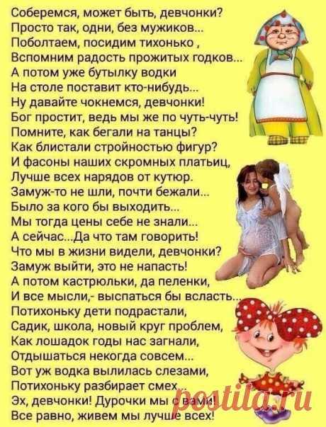 Девчонкам...