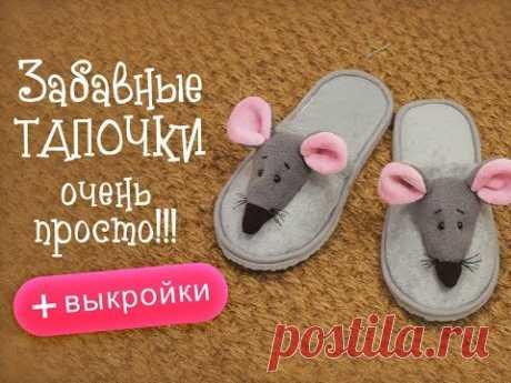 Забавные тапочки-мышки ОЧЕНЬ ПРОСТО! Подарок 2020