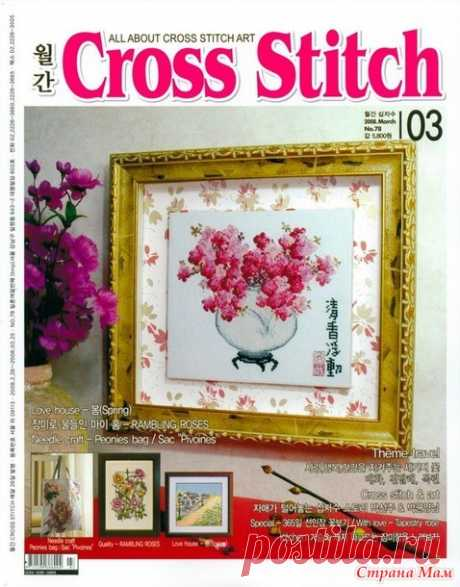 The Cross Stitch magazine - the Korean version. - An embroidery and all about it - the Country of Mothers